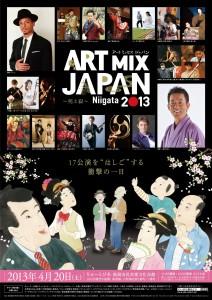 ART MIX JAPAN